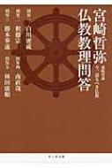 宮崎哲弥 仏教教理問答 連続対論 今、語るべき仏教 サンガ文庫
