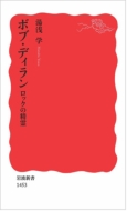 ボブ・ディラン ロックの精霊 岩波新書