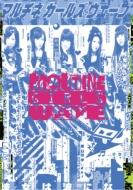 Maltine Girls Wave (DVD+CD)