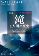 図説 滝と人間の歴史