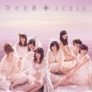 次の足跡Type B 【(2CD): 生写真ランダム1枚封入(全16種)】