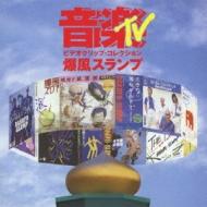 音楽TV〜ビデオクリップ・コレクション