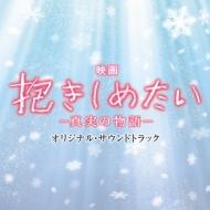 映画「抱きしめたい-真実の物語-」オリジナル・サウンドトラック