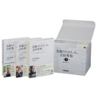 「名曲のたのしみ、吉田秀和」boxセット 全5巻
