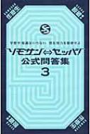 ソモサン←→セッパ!公式問答集 3