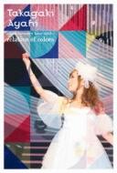 高垣彩陽 2ndコンサートツアー2013/relation of colors
