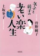 冬子と綾子の老い楽人生 朝日文庫