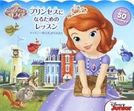 ちいさなプリンセスソフィア:プリンセスになるためのレッスン ディズニーめくりしかけえほん