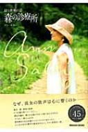 森の診療所 緑と音楽の話 Musashi Books