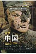 古代中国 兵士と馬とミイラが語る王朝の栄華 ナショナルジオグラフィック考古学の探検
