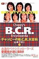 チャッピーのb.c.r.大百科 -chappy's B.c.r.Encyclopedia-Cdジャーナルムック