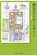 旅はゲストルーム 2 測って描いたホテル探検記 光文社知恵の森文庫