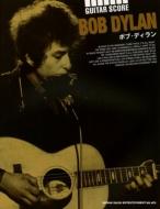 ボブ・ディラン ギタースコア