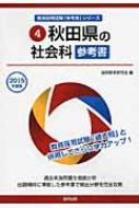 協同教育研究会/秋田県の社会科参考書 2015年度版 教員採用試験「参考書」シリーズ