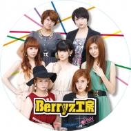 デカ缶バッチ/Berryz工房【HMV限定】