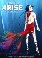 攻殻機動隊ARISE 3