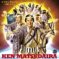 マツケンサンバ4 〜情熱のサルサ〜/マツケンの大繁盛