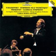 チャイコフスキー:交響曲第6番『悲愴』、プロコフィエフ:古典交響曲 カルロ・マリア・ジュリーニ&ロサンジェルス・フィル、シカゴ交響楽団