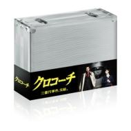 クロコーチBlu-ray BOX