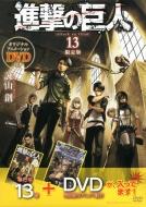 進撃の巨人 13 DVD付き限定版 講談社キャラクターズA