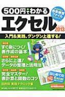 500円でわかるエクセル2013 コンピュータムック500円シリーズ