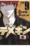 デメキン 9 ヤングチャンピオン・コミックス