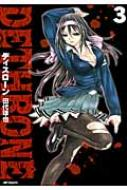 ディスローン 3 Mfコミックス フラッパーシリーズ