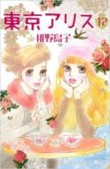 東京アリス 12 Kc Kiss