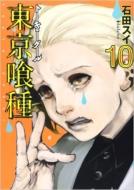 東京喰種 トーキョーグール 10 ヤングジャンプコミックス