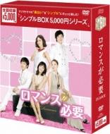 ロマンスが必要 <韓流10周年特別企画DVD-BOX>