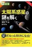 太陽系惑星の謎を解く 目にやさしい大活字