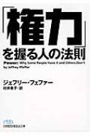 「権力」を握る人の法則 日経ビジネス人文庫