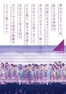 乃木坂46 1ST YEAR BIRTHDAY LIVE 2013.2.22 MAKUHARI MESSE 【DVDダイジェスト盤】