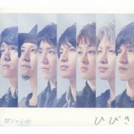 ひびき (+DVD)【初回限定盤】