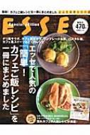 ESSEで人気の「カフェ風レシピ」を一冊にまとめました 別冊ESSE