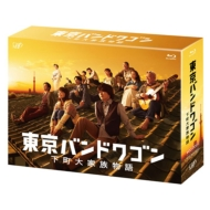 東京バンドワゴン〜下町大家族物語Blu-ray Box