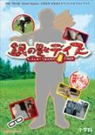 映画「銀の匙-silver Spoon-」公開記念中島健人オフィシャルフォトブック 銀の匙デイズ 少年サンデーグラフィック
