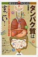 タンパク質はすごい! 心と体の健康をつくるタンパク質の秘密 知りたい!サイエンス
