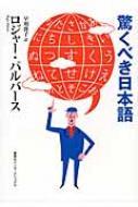 驚くべき日本語 知のトレッキング叢書