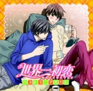 TVアニメ『世界一初恋』・『世界一初恋2』ベストミニアルバム