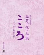 歌手生活60周年記念 島倉千代子全集 こころ 〜すべての方に感謝を込めて〜