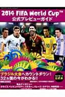 2014 FIFA World Cup Brazil 公式プレビューガイド 講談社MOOK