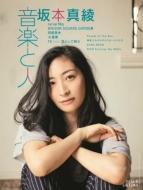 音楽と人 2014年 9月号