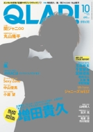 QLAP! (クラップ)2014年 10月号