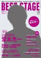 BEST STAGE (ベストステージ)2014年 3月号