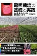 電照栽培の基礎と実践 光の質・量・タイミングで植物をコントロール
