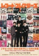 レコードコレクターズ 2014年 2月号