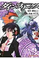 ダイン・フリークス D.y.n.freaks 2 ドラゴンコミックスエイジ