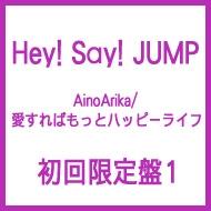 AinoArika/愛すればもっとハッピーライフ (+DVD)【初回限定盤1】
