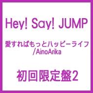 愛すればもっとハッピーライフ/AinoArika (+DVD)【初回限定盤2】